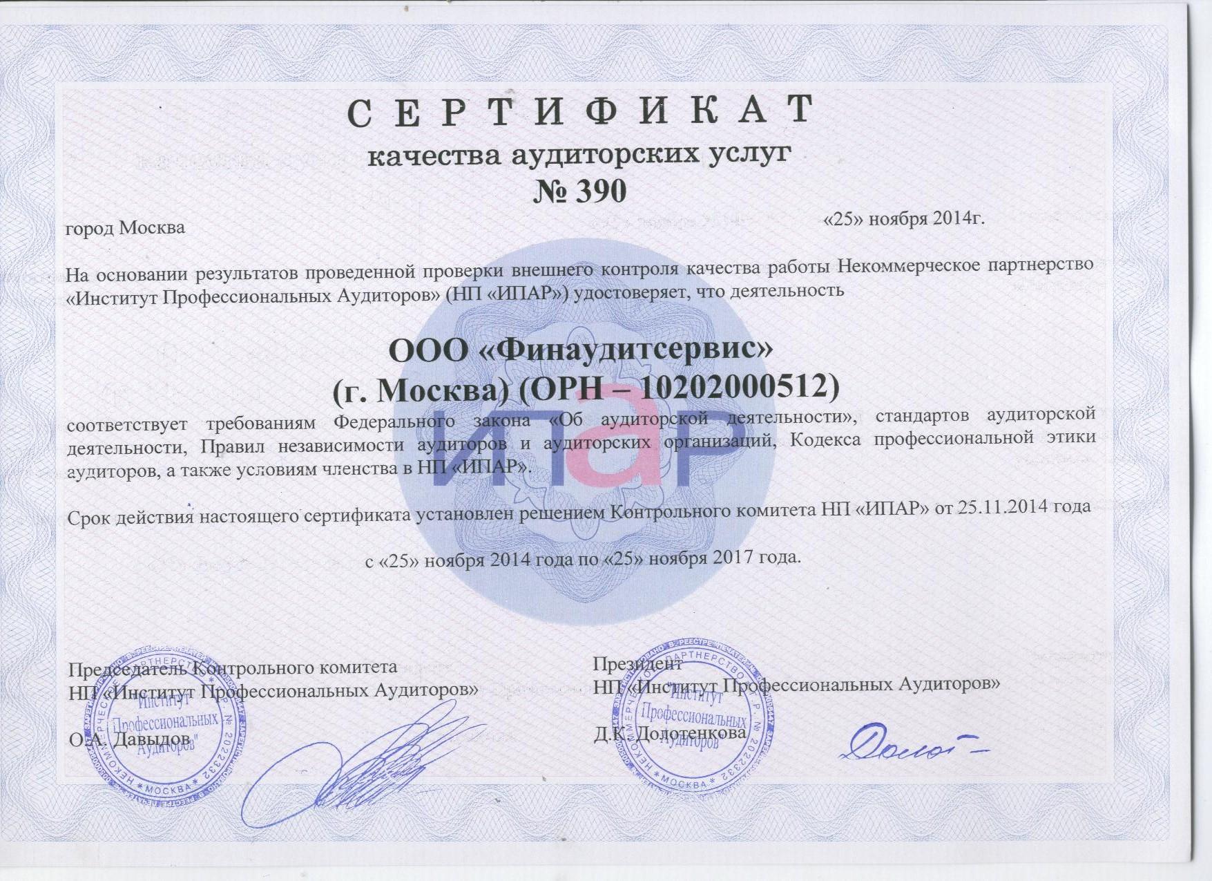 Сертификат ООО Финаудитсервис