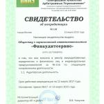 finauditservice_accreditation