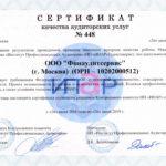 Сертификат№448